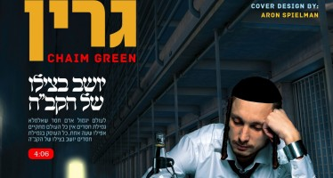 "Chaim Green Releases New Song ""Lecheiris"""