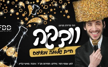 Vodka I Chaim Shlomo Mayesz I Purim 5777