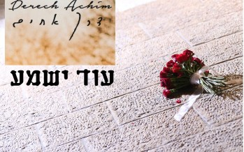"The Second Single From Derech Achim ""Od Yishama"" (African Style)"