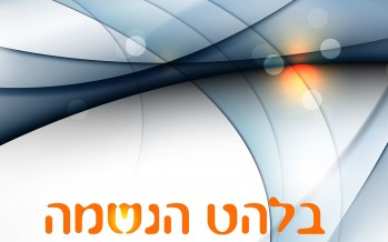 "Eitan Kleinman Releases New Single ""B'Lahat Haneshama"""