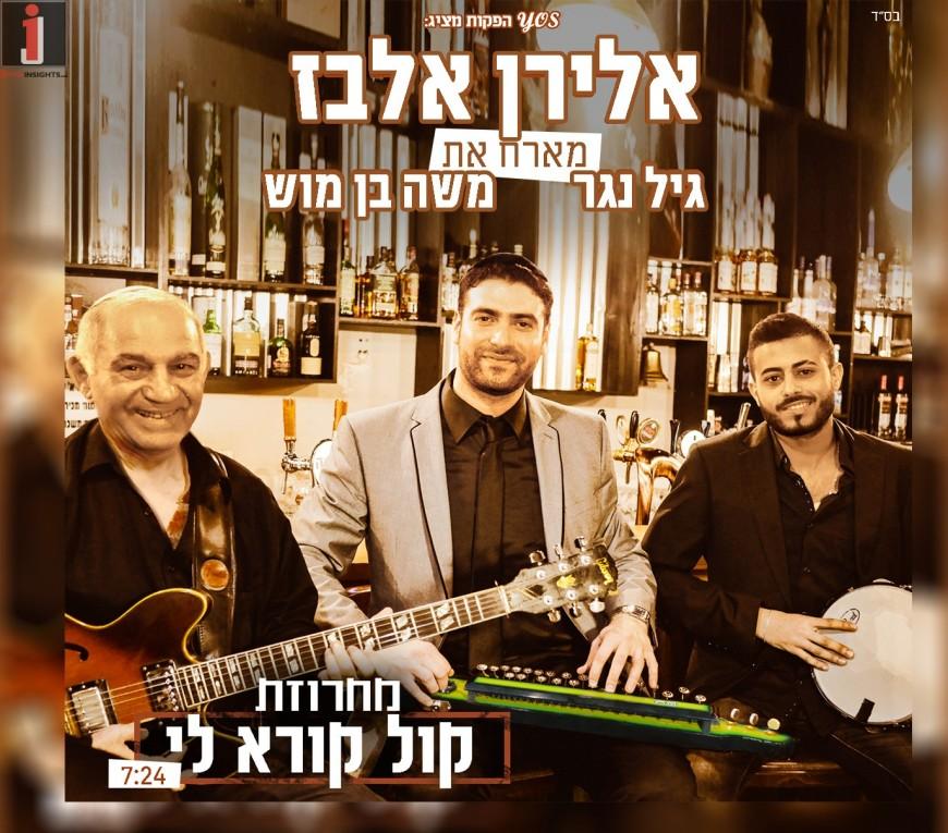 """Eliran Elbaz Feat. Gil Nagar & Moshe Ben Mosh """"Kol Korei Li"""" Medley"""