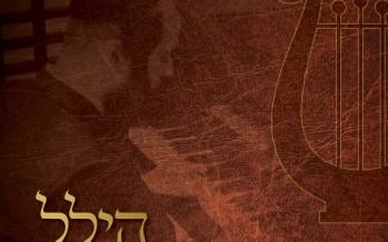 Naftali Schnitzler Presents: The Debut Single of Hillel Gross – Horeini