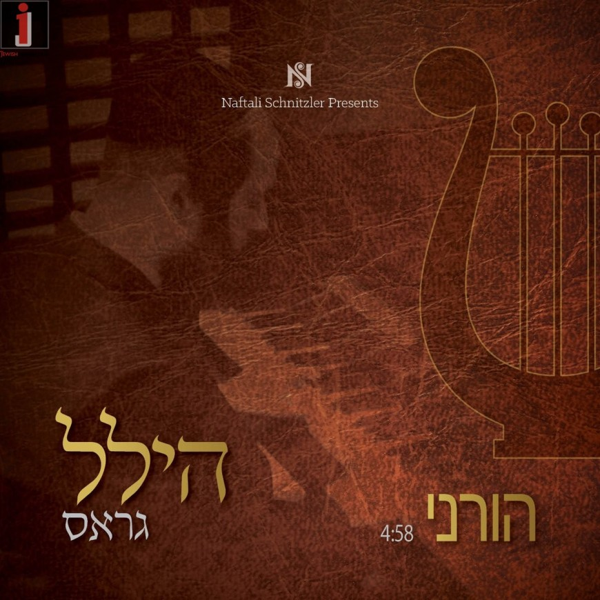 Naftali Schnitzler Presents: The Debut Single of Hillel Gross – Horeini