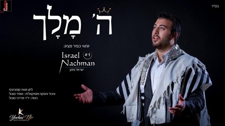 HASHEM MELECH – Israel Nachman