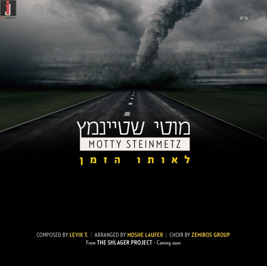 "First Single From The Shlager Project ""Leoiso Hazman"" By Motty Steinmetz"