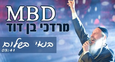 "MBD Releases New Song In Honor of His Granddaughter's Wedding ""Boee B'shalom"""