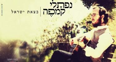 Naftali Kempeh – B'tzeit Yisrael