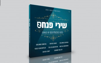 Shirei Pinchas 2 Album Sampler
