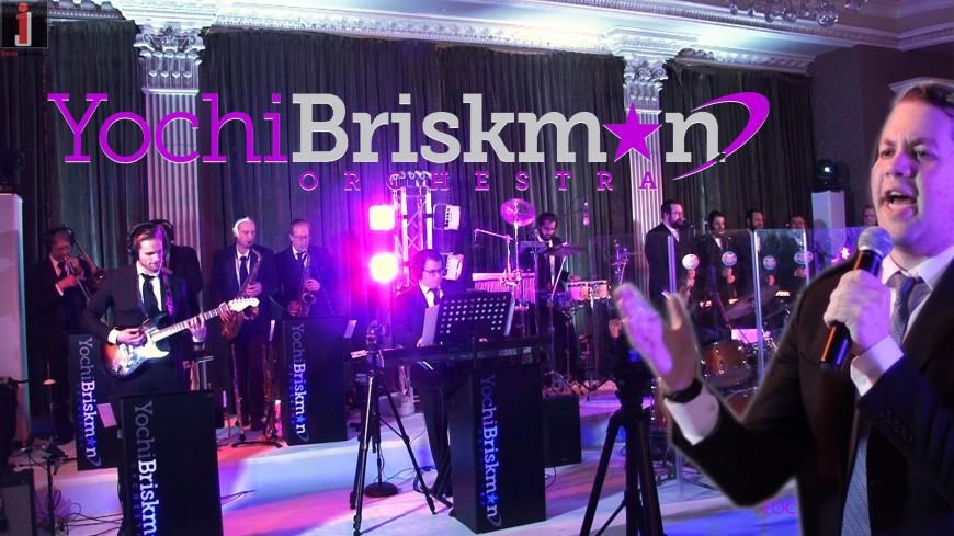 Yochi Briskman Orchestra Ft. Simcha Leiner & Mezamrim