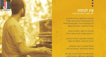 """Eit Lanechama"" Yochai Ben Avi [Music]"