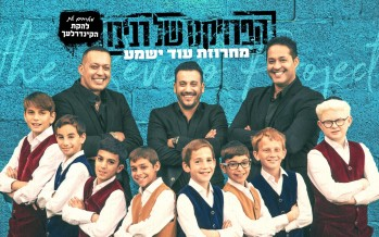 "Kinderlach & The Revivo Project Present: ""Od Yeshama"" Melody"