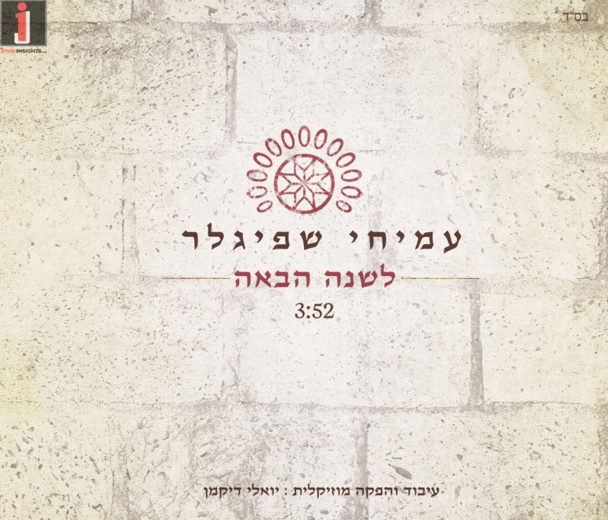 "Amichai Spigler – With A Special Single For Pesach ""L'shana Haba"""