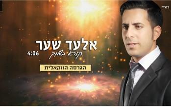 "Elad Shaer ""Koreh BeShimcha"" [Acapella]"