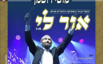 "Moty Rotman, ""The Next Voice"" In Jewish Music Presents His New Kumzits Hit: ""Or Li""!"