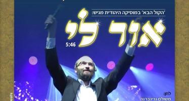 """Moty Rotman, """"The Next Voice"""" In Jewish Music Presents His New Kumzits Hit: """"Or Li""""!"""