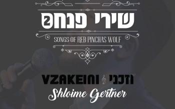 "Shirei Pinchas 2 ""Vzakeini Acapella"" Feat. Shloime Gertner"