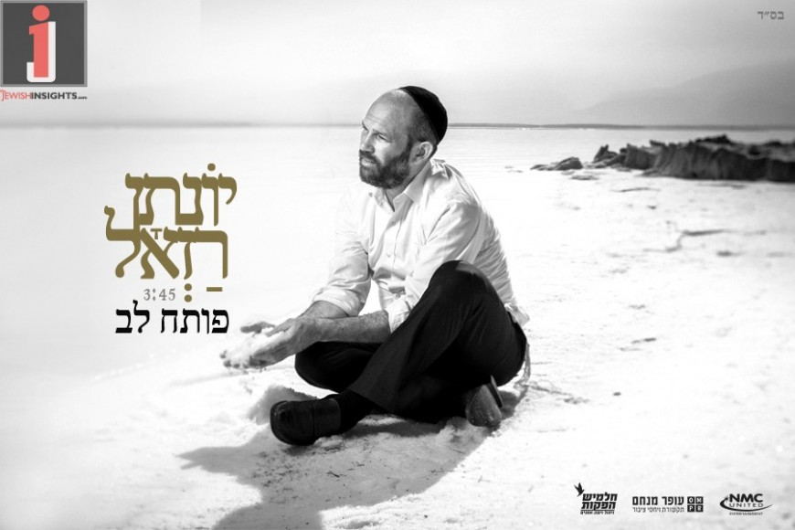 "Yonatan Razel ""Poteach Lev"" New Single Off The New Album"