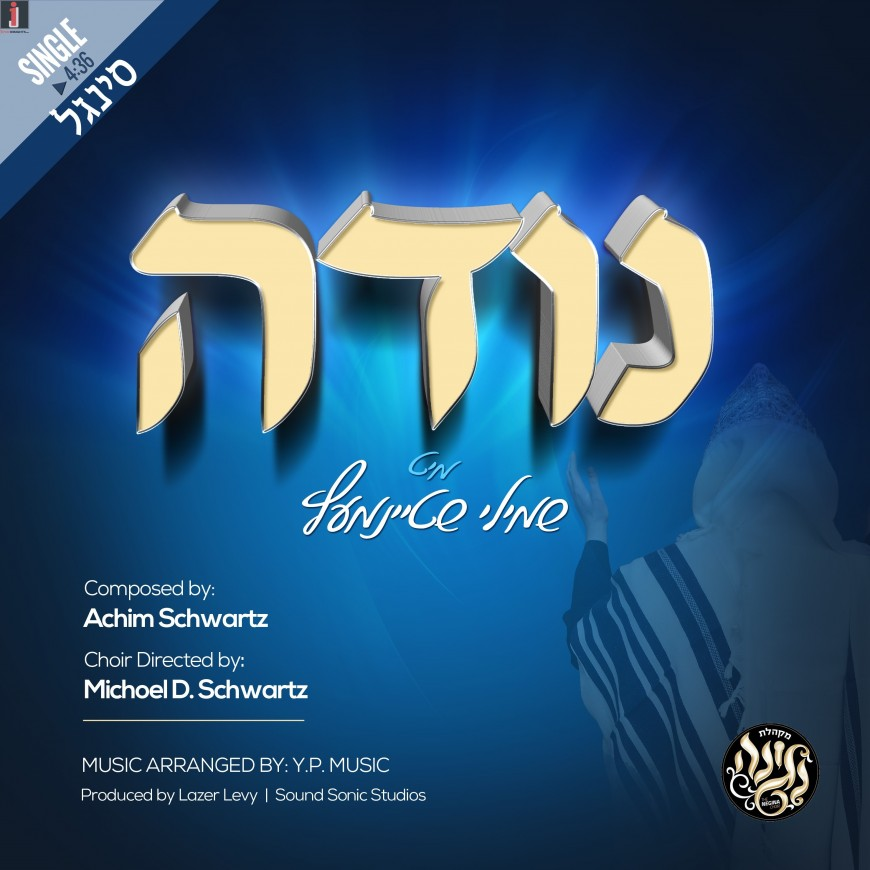 Negina Choir & Shmili Steinmetz – Nodeh