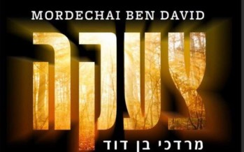 Mordechai Ben David – Tzeakah [First Taste]