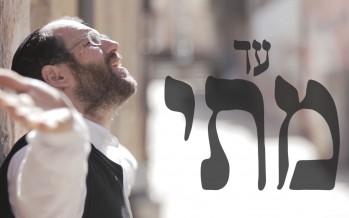Aaron Razel – Ad Emtza Makom [Official Music Video]