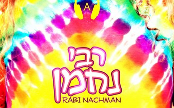 Amram Adar Releases New Single From His Upcoming Album