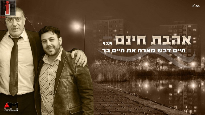 Chaim Devash & Chaim Bar – Ahavat Chinom