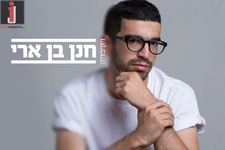"Chanan Ben Ari Releases New Single ""Wikipedia"" [Official Music Video]"