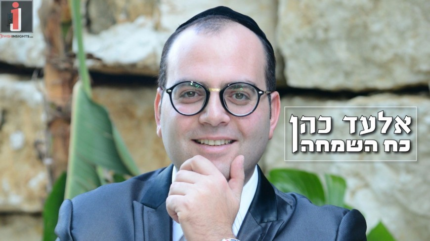 "Elad Cohen Opens The Season With A New Single ""Koach HaSimcha"""