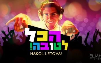 "Eliahu Michanie Releases A Pumping New Single ""Hakol Letova"""