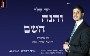 Ishay Sheler – Vehinei Hashem [ Vocal Version ]