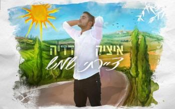"""""""Tziyarti Shemesh"""" Itzik Dadya Drops A New Single"""