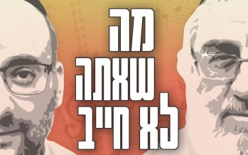 A New Single From A Disk/Book From Kobi Levi & Yehuda Dym