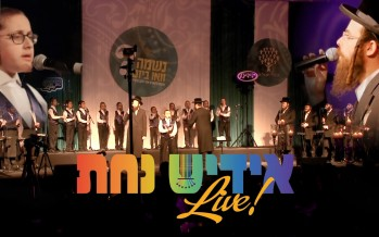 Mah Tishtochachi – Yiddish Nachas Live, Yedidim, Meshilem Greenberger, Yoily Glick