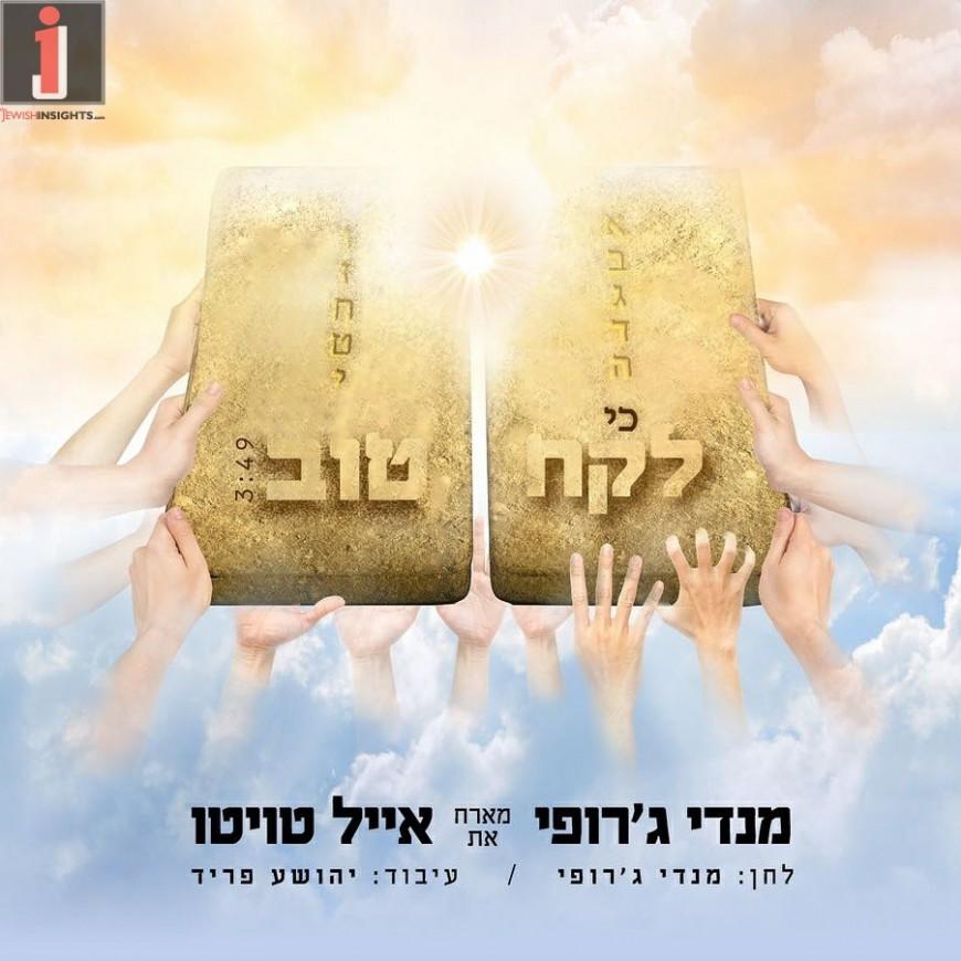 Mendy Jerufi & Eyal Twito – Ki Lekach Toiv