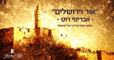 """Ohr V'Yerushalayim"" Avremi Roth – On A Special Occasion Of The Anniversary Of The Liberation Of Jerusalem"