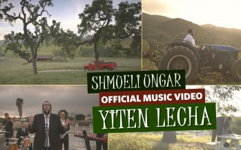 It's Here! [OFFICIAL MUSIC VIDEO] Shmueli Ungar – Yiten Lecha