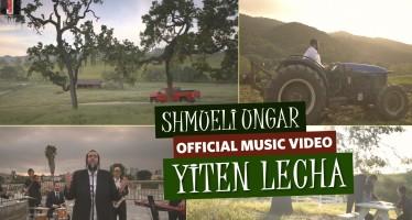 It's Here! [OFFICIAL MUSIC VIDEO] Shmueli Ungar – Yiten Lecha
