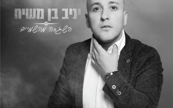 """Hashgaha Mishamaim"" The New Album From Yaniv Ben Mashiach"