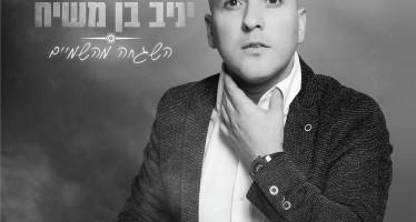 """Hashgaha Mishamaim"" The New Album From Yaniv Ben Mashiach"