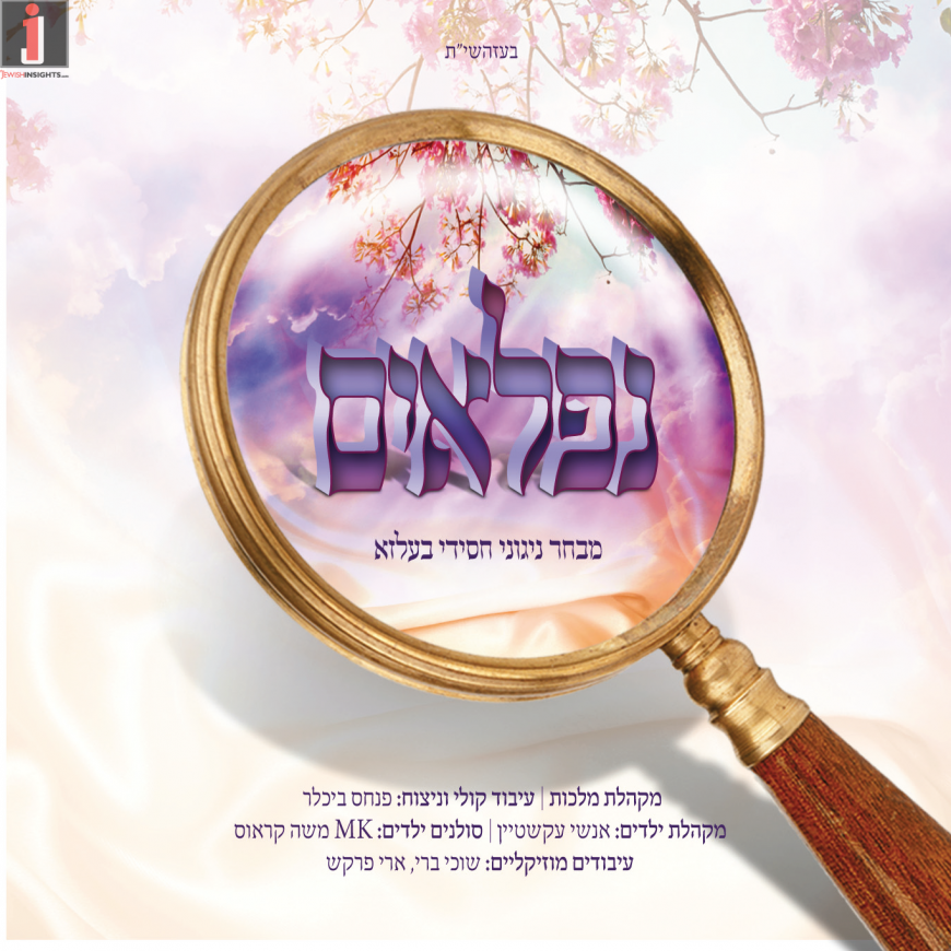 Malchus Choir & Child soloist – Nifluim
