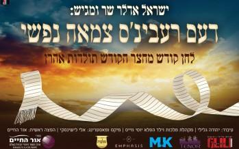 Yisroel Adler – The Rebbes Tzamah Nafshi