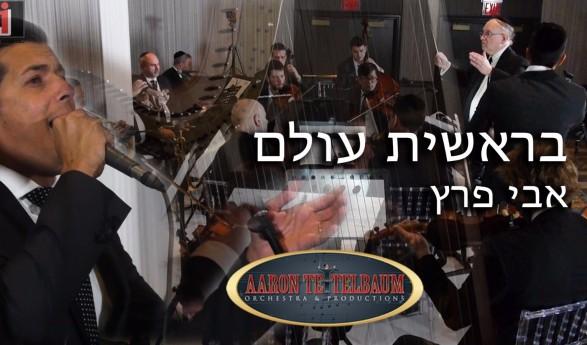 """Avi Perets """"Bereshit Olam – Shlomi Shabat"""" An Aaron Teitelbaum Production"""