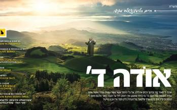 Odeh Hashem – Debut Single By Chaim Blumenfeld
