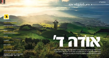 Odeh Hashem – Debut Single By Chaim Blumenfeld