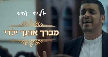 "Elia Vahav Releases New Single ""Mevareich Otcha Yaldei"""