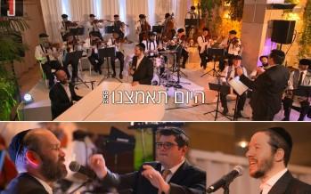 "Shloime Gertner & Yonatan Razel ""Hayom Tamtzenu"""
