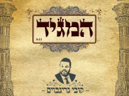 "Kobi Grinboim Releases His Debut Single ""Hamagid"""