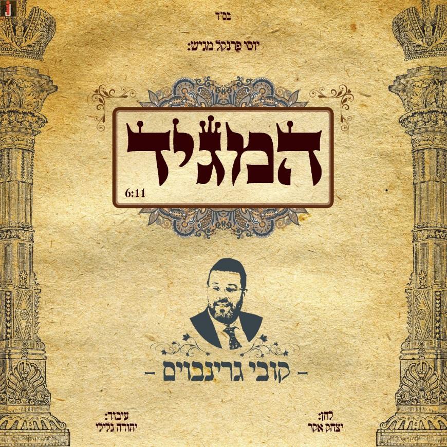 "Kobi Grinboim Releases His Debut Single ""Hamagid"""