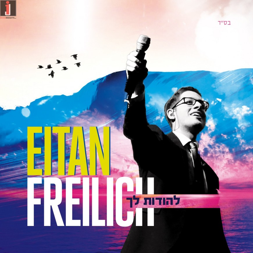 "Have You Missed Freilich?  A New Single From The London Star ""Lehodos Lecho"""