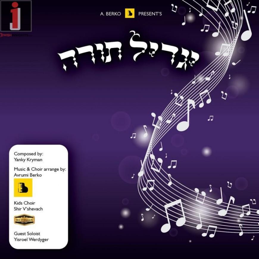 "New Single ""Yagdil Torah"" Yisroel Werdyger, Shir V'shevach Boys Choir"